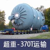 大件-370噸大噸位運輸