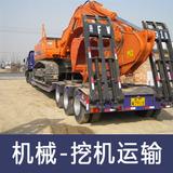 機械-挖機運輸