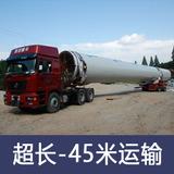 大件-45米超長運輸